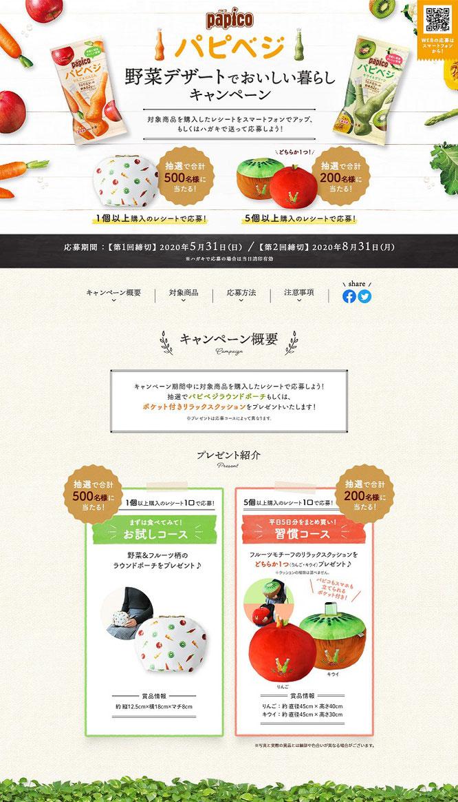 【グリコ】パピベジ 野菜デザートでおいしい暮らしキャンペーン