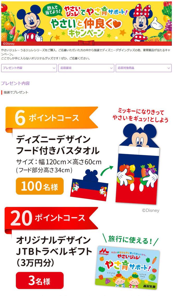 【森永乳業】やさいジュレでやさ育サポート!やさいと仲良くキャンペーン