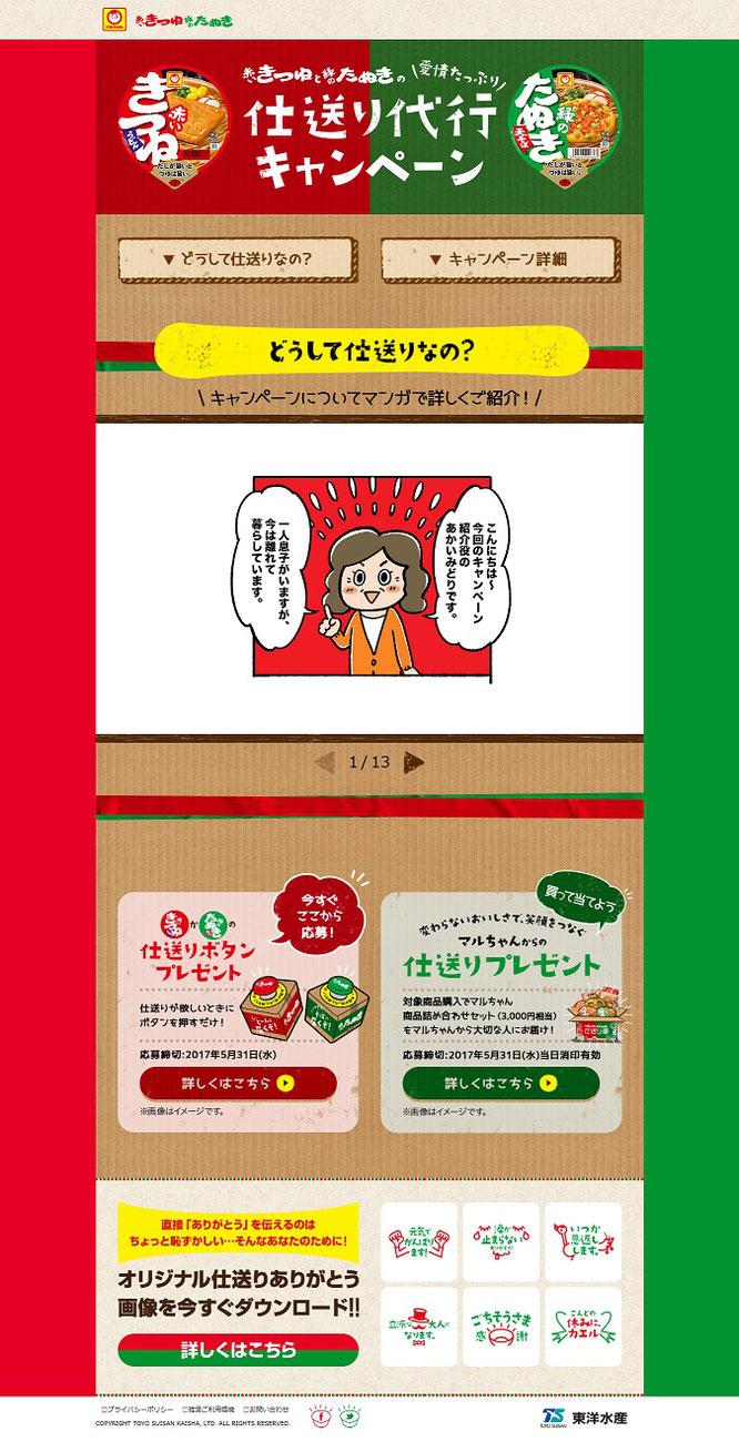 【東洋水産】赤いきつねと緑のたぬき 仕送り代行キャンペーン