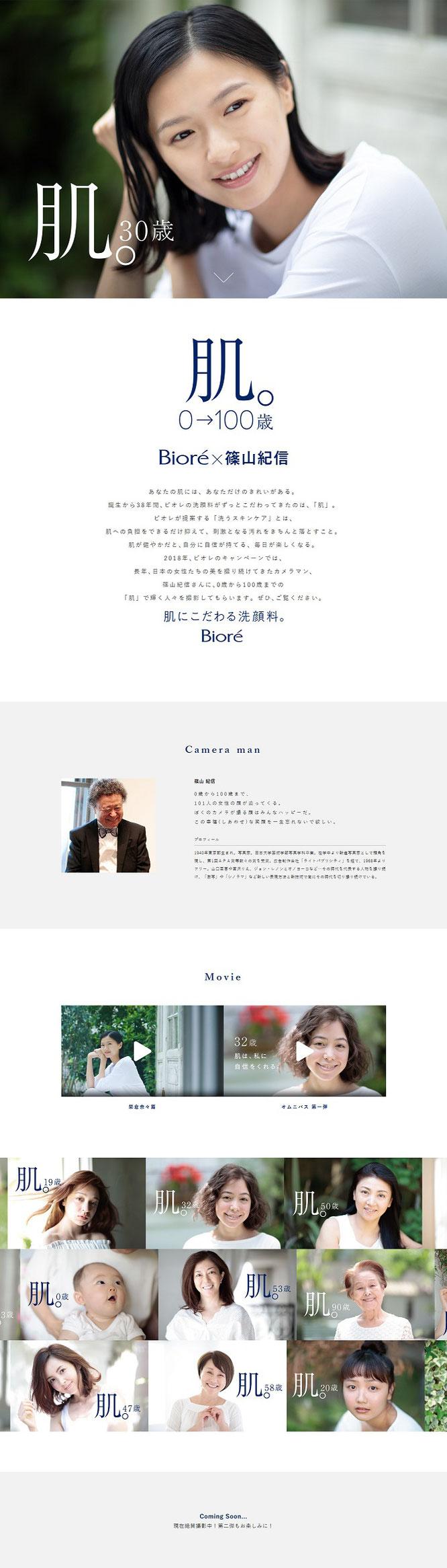 【花王】ビオレ 肌。Biore×篠山紀信「0→100歳」