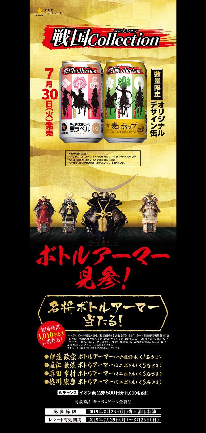 【サッポロ】戦国コレクション 名将ボトルアーマーキャンペーン