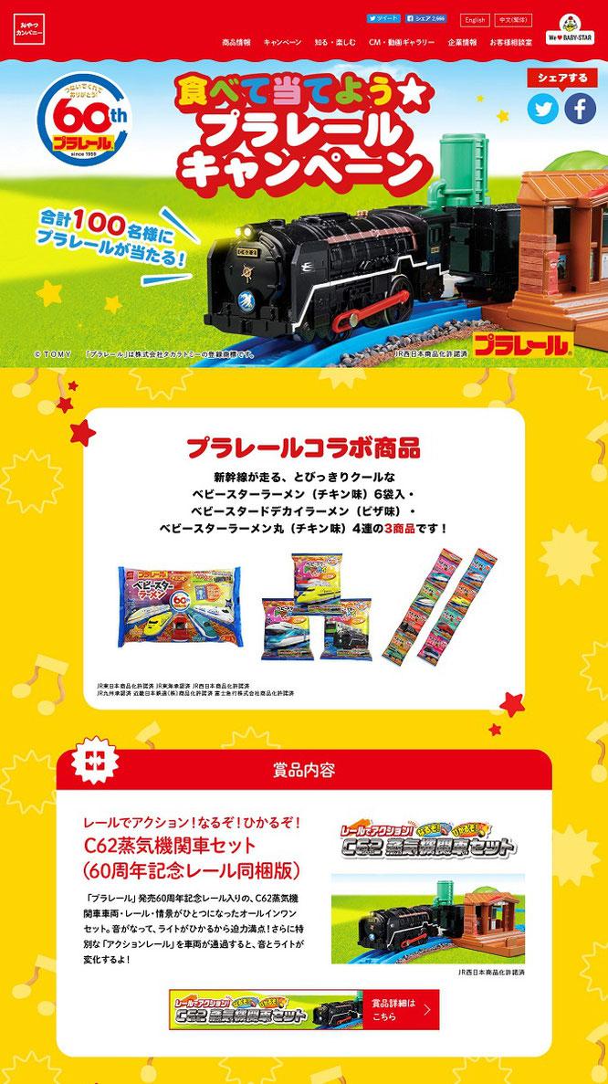 【おやつカンパニー】プラレールC62蒸気機関車セットプレゼントキャンペーン