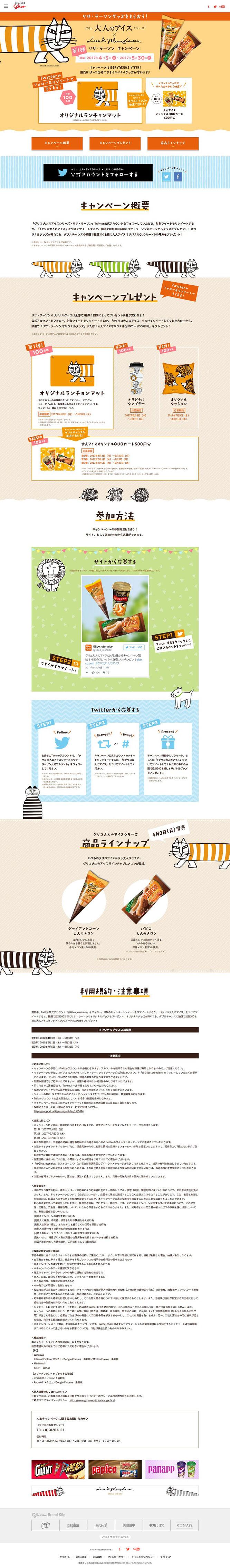 【グリコ】大人のアイスシリーズ×リサ・ラーソン キャンペーン