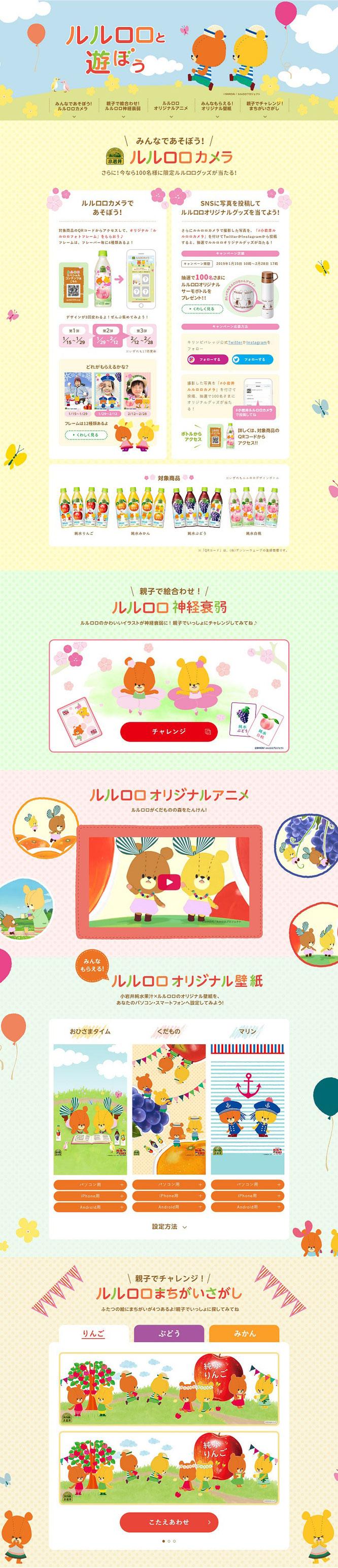 【キリン】小岩井 ルルロロと遊ぼう!ルルロロカメラ