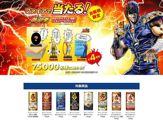 【キリン】ファイア 北斗の拳 フィギュア・コレクションキャンペーン