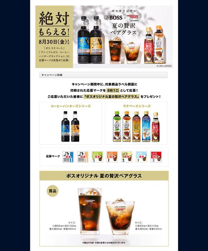 【サントリー】BOSS リサ・ラーソン贅沢ペアグラスが絶対もらえる!キャンペーン