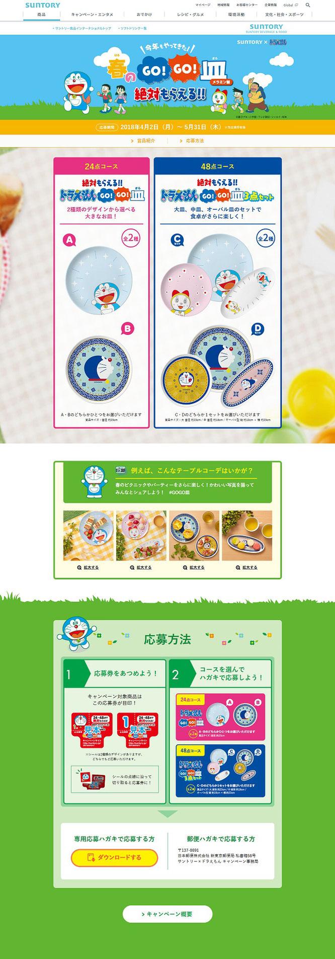 【サントリー】春の「ドラえもん GO GO 皿」絶対もらえるキャンペーン