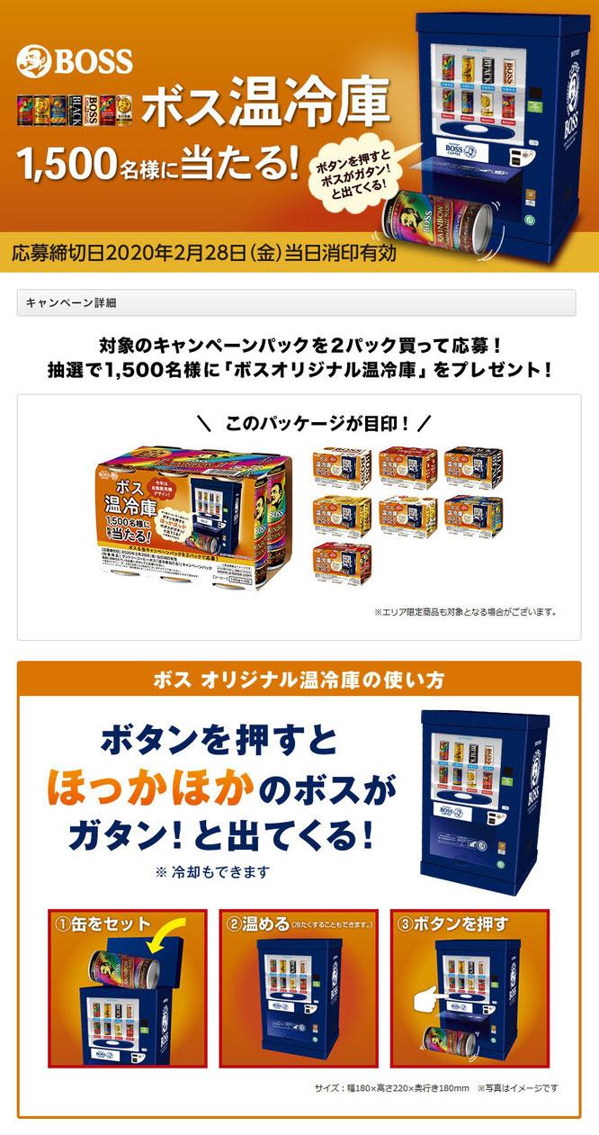 【サントリー】BOSS 温冷庫プレゼントキャンペーン