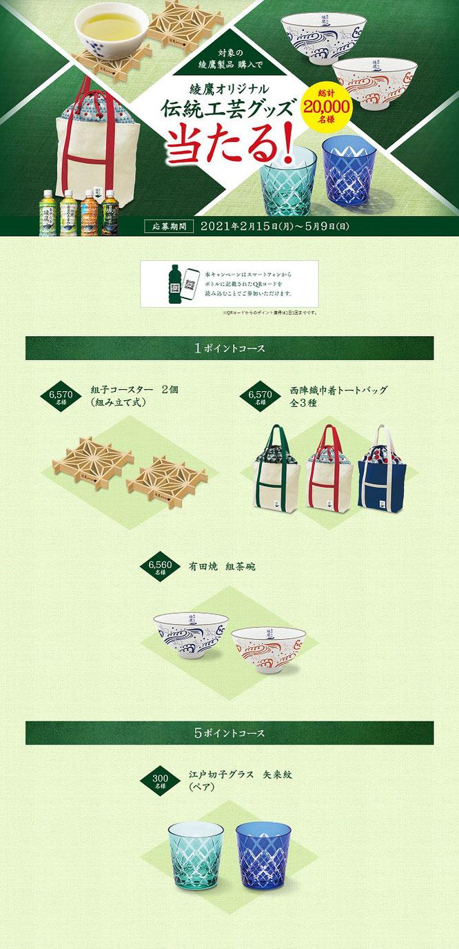 【コカ・コーラ】綾鷹オリジナル伝統工芸グッズ当たるキャンペーン