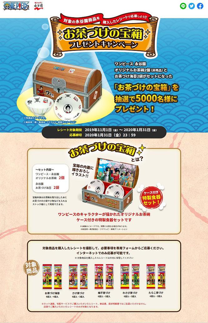 【永谷園】ワンピース お茶づけの宝箱プレゼントキャンペーン