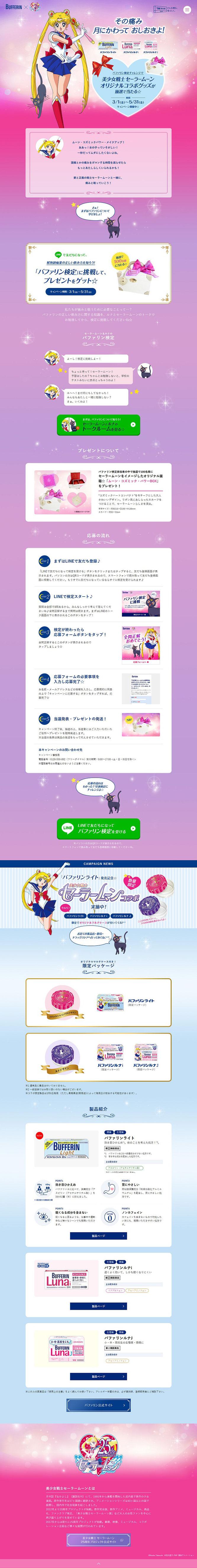 【ライオン】バファリン 美少女戦士セーラームーン コラボキャンペーン