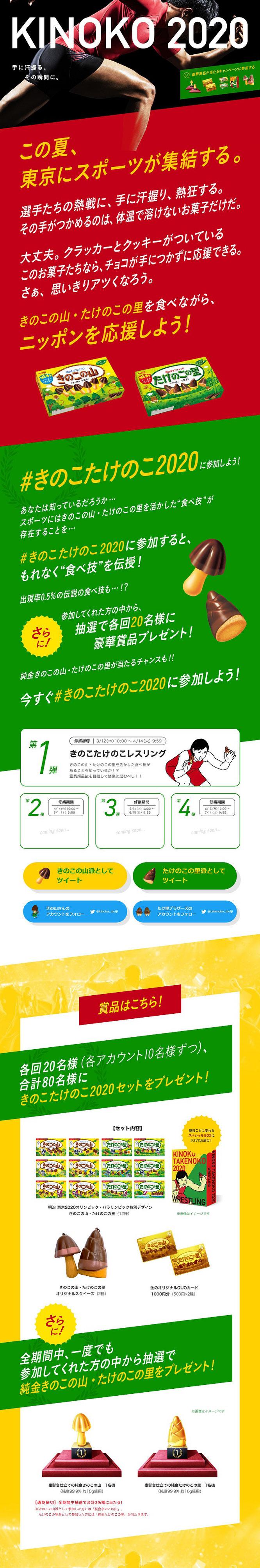 【明治】きのこたけのこ2020キャンペーン