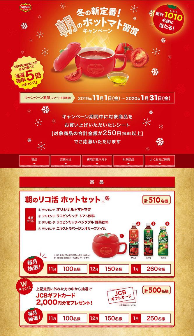 【デルモンテ】冬の新定番!朝のホットマト習慣キャンペーン