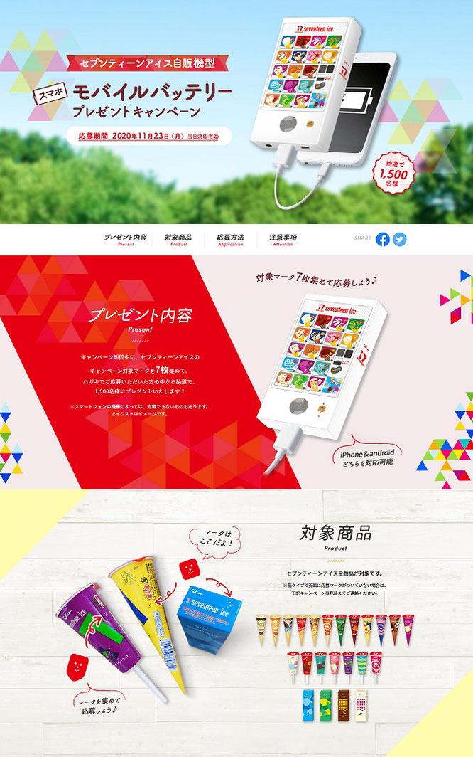【グリコ】セブンティーンアイス自販機型スマホモバイルバッテリープレゼントキャンペーン