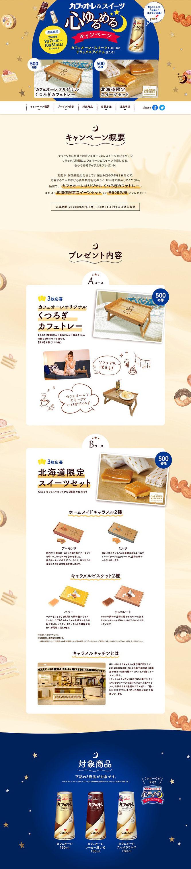 【グリコ】カフェオーレ&スイーツ 心ゆるめるキャンペーン