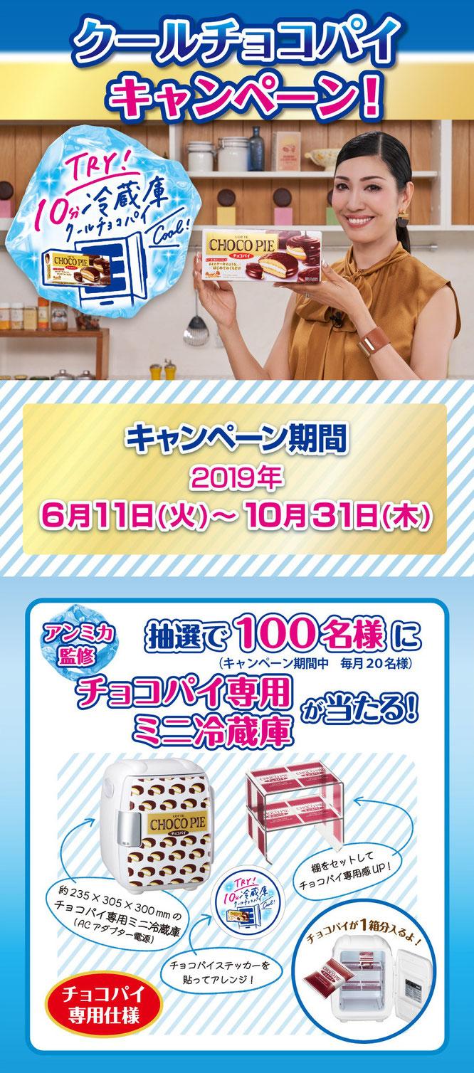 【ロッテ】アンミカ監修チョコパイ冷蔵庫キャンペーン