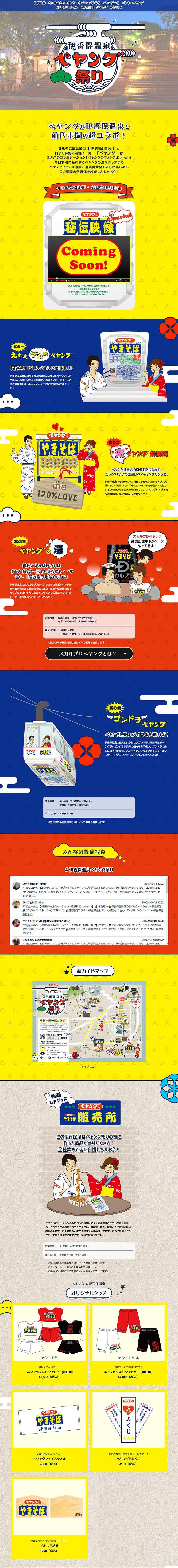 【まるか食品】伊香保温泉ペヤング祭り 温泉総選挙2018