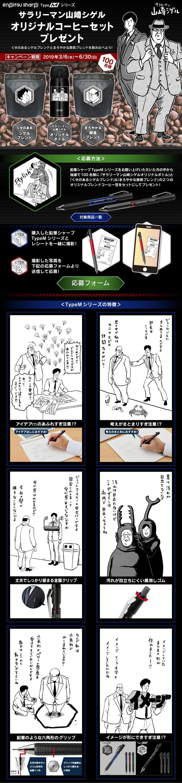 【コクヨ】サラリーマン⼭崎シゲル オリジナルコーヒーセットプレゼントキャンペーン