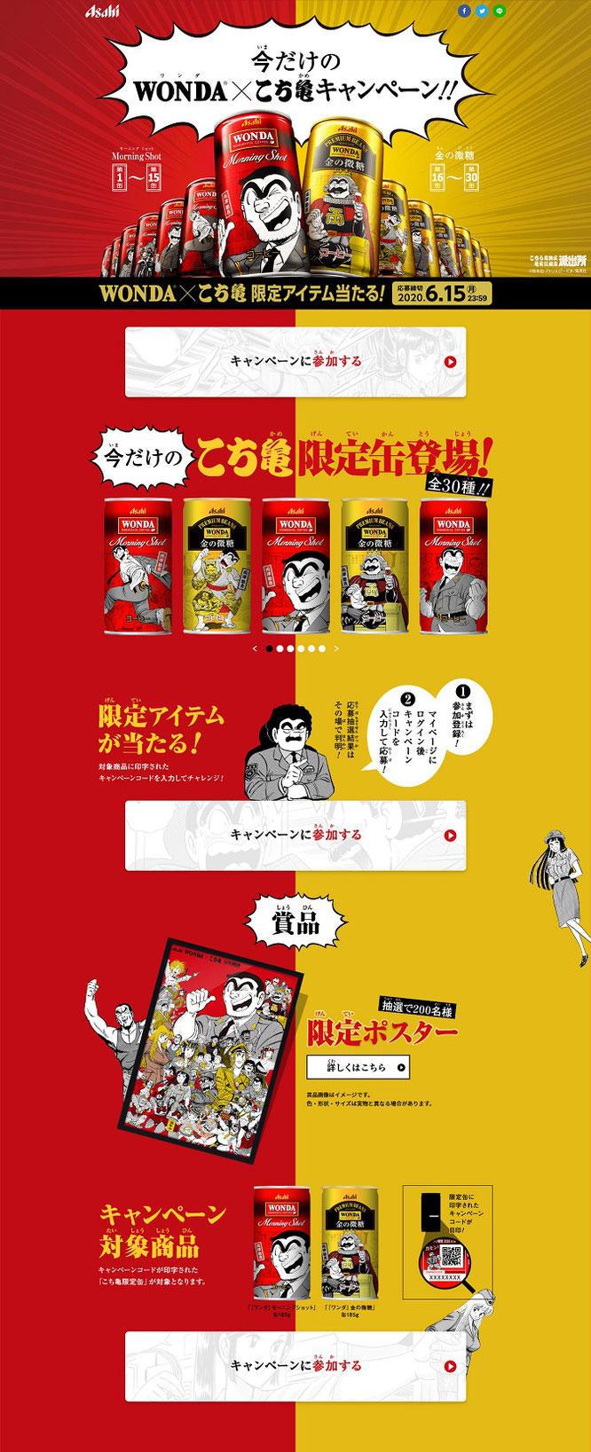 【アサヒ飲料】WONDA こち亀キャンペーン