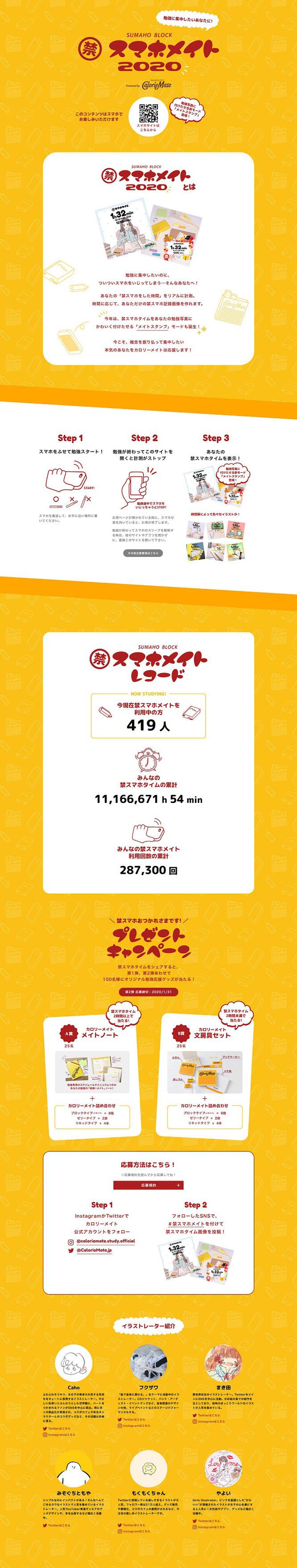 【大塚製薬】カロリーメイト 禁スマホメイト2020