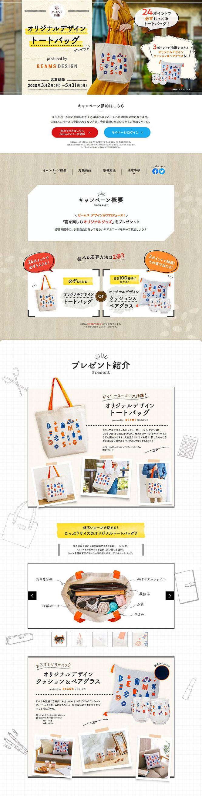 【グリコ】アーモンド効果 BEAMS DESIGN コラボデザイントートバッグプレゼントキャンペーン