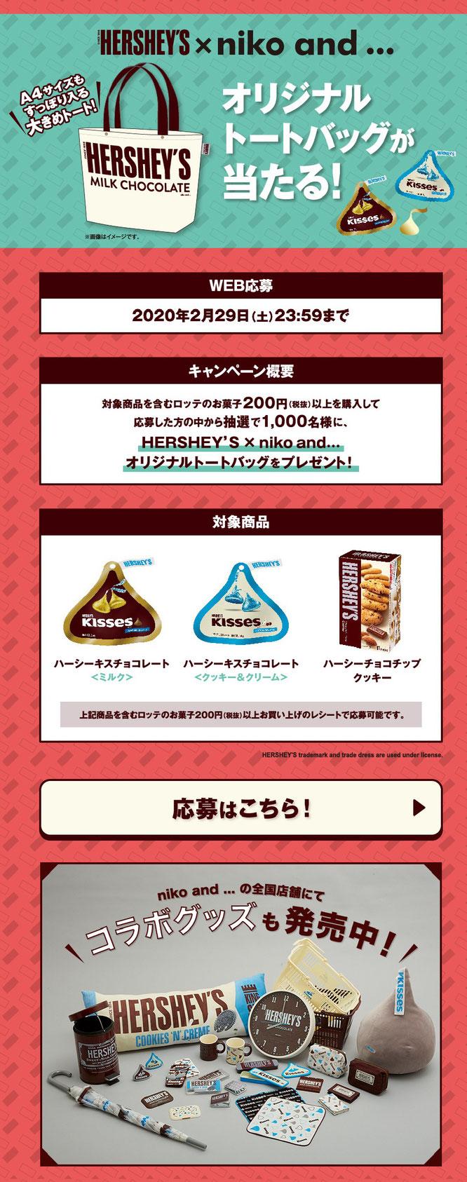 【ロッテ】HERSHEY'S niko and ... コラボトートバッグプレゼントキャンペーン