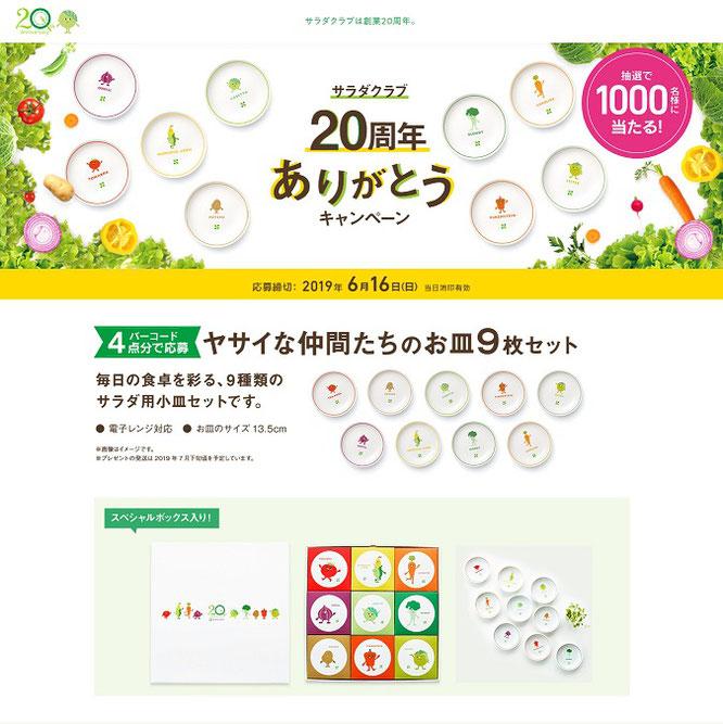【キユーピー】サラダクラブ 20周年ありがとうキャンペーン