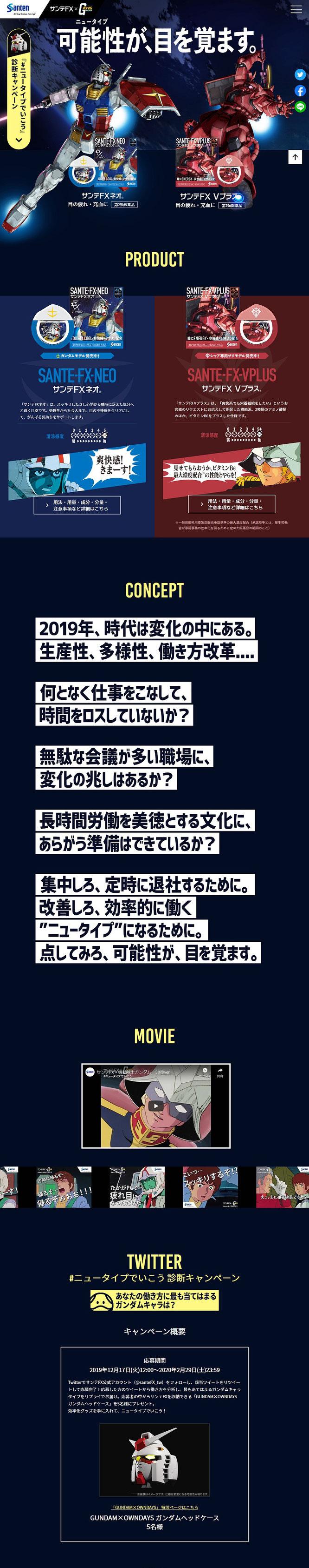 【参天製薬】サンテFX ガンダムモデル限定発売キャンペーン