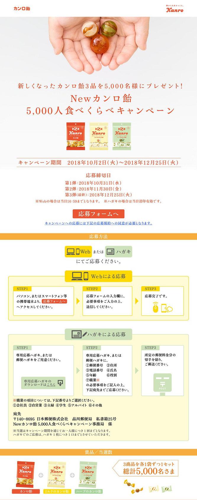【カンロ】Newカンロ飴 5,000人食べくらべキャンペーン