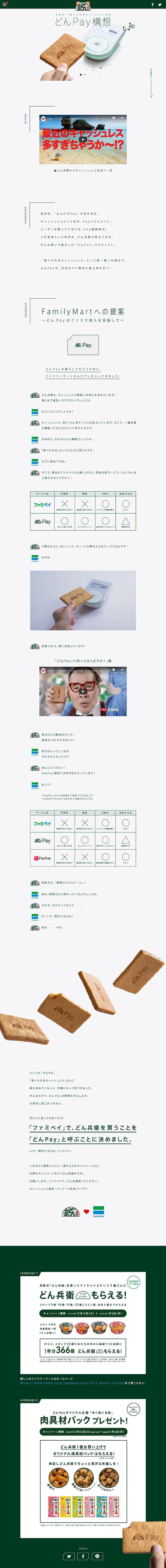 【日清食品】日清どん兵衛 どんPayプロジェクト