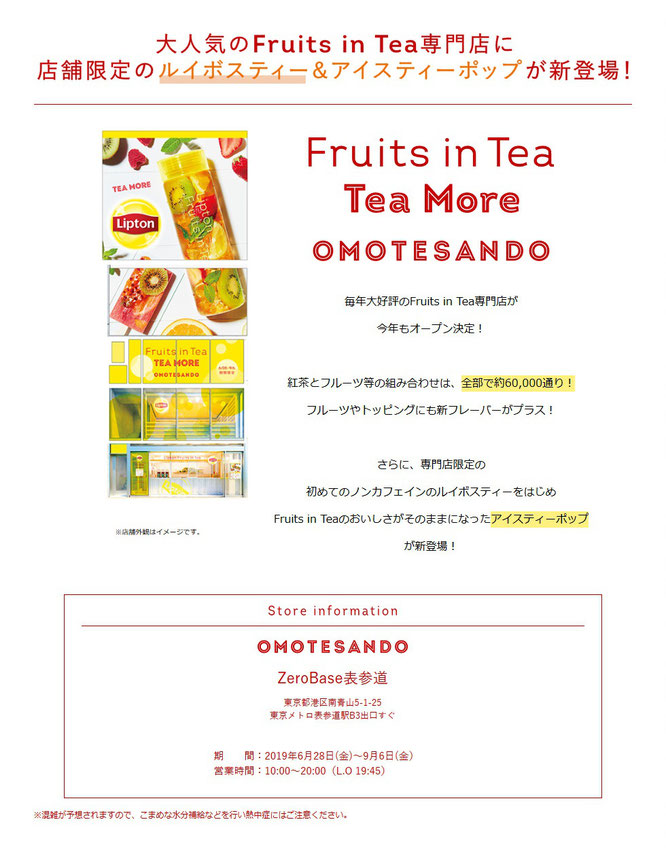 【リプトン】Fruits in Tea 2019