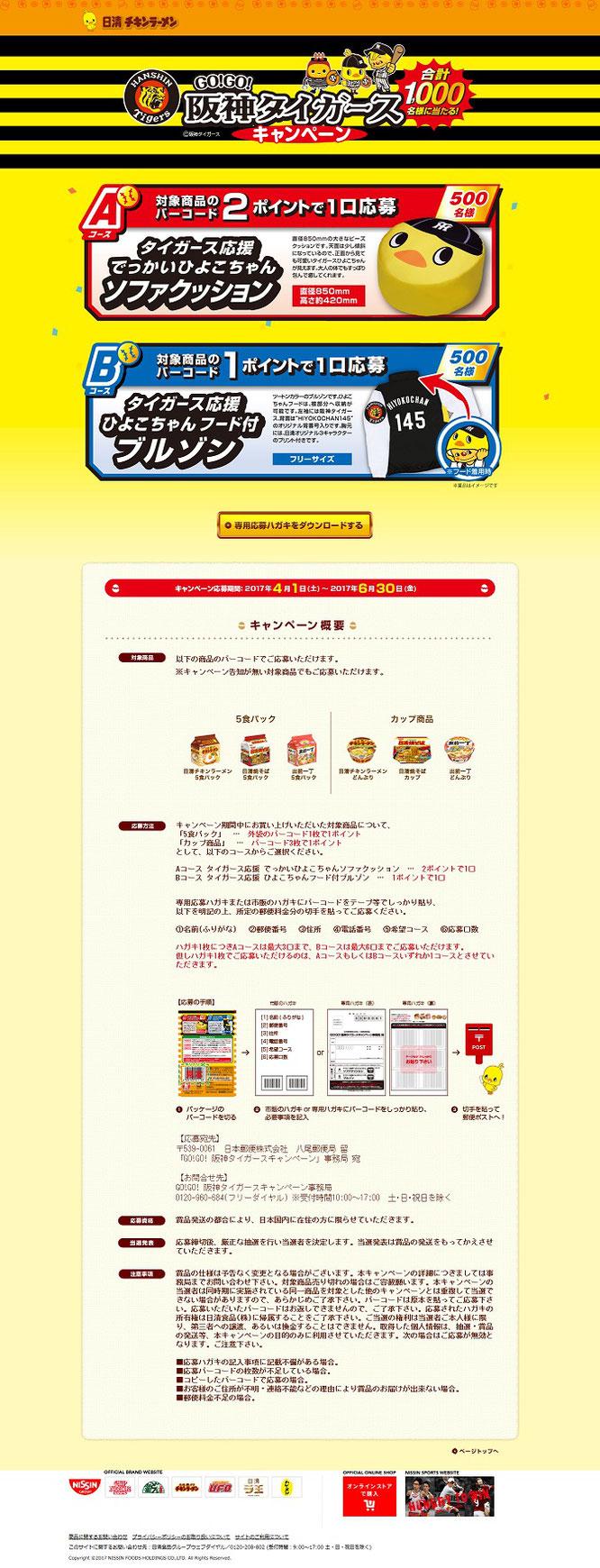【日清食品】チキンラーメン 阪神タイガースキャンペーン2017