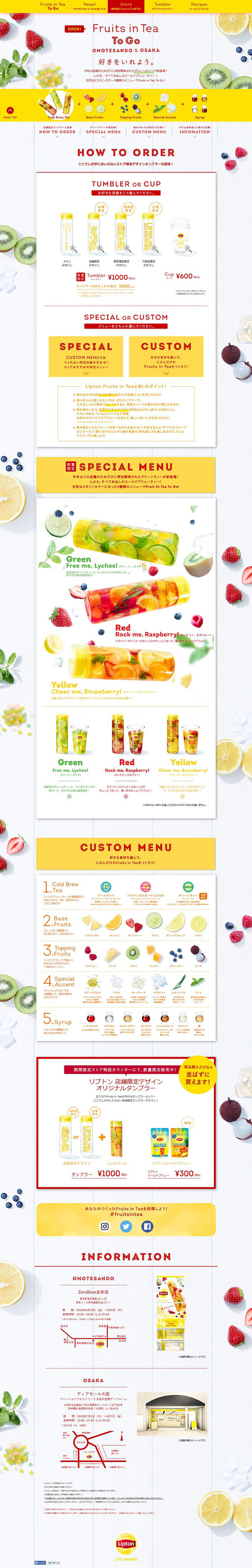 【リプトン】Fruits in Tea 2018