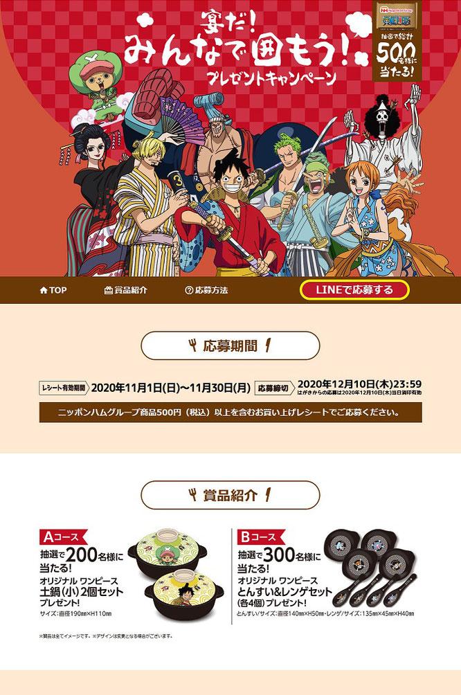 【日本ハム】ワンピース 宴だ!みんなで囲もう!プレゼントキャンペーン