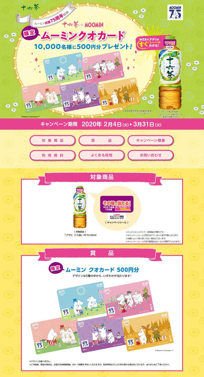 【アサヒ飲料】十六茶 ムーミンクオカードプレゼントキャンペーン