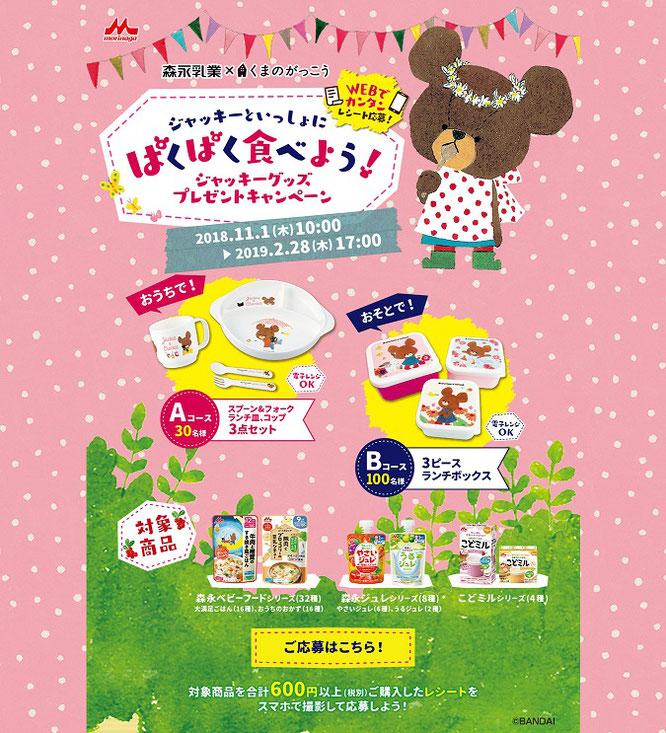 【森永乳業】くまのがっこう ジャッキーグッズプレゼントキャンペーン