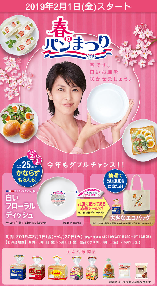 【山崎製パン】春のパンまつり2019