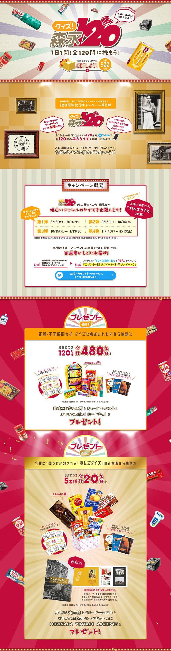 【森永製菓】創業120周年 クイズ!森永120