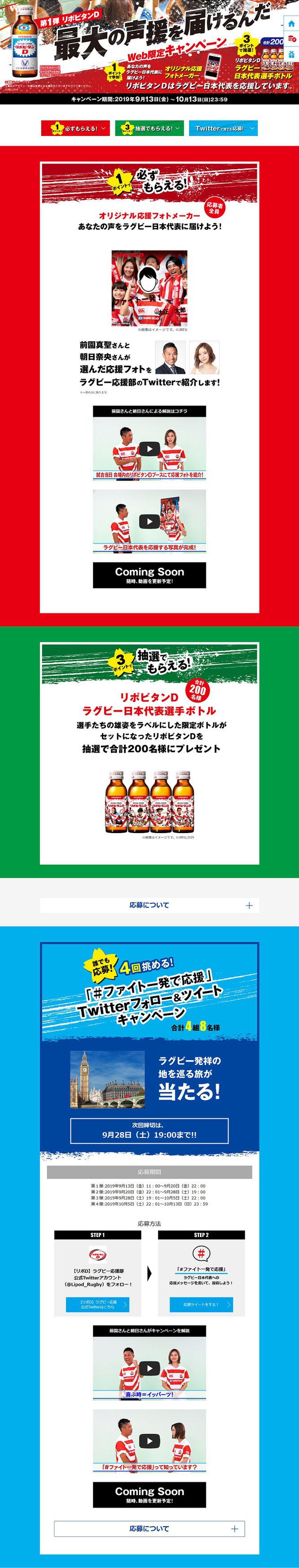 【大正製薬】リポビタンD ラグビー日本代表を応援しようキャンペーン