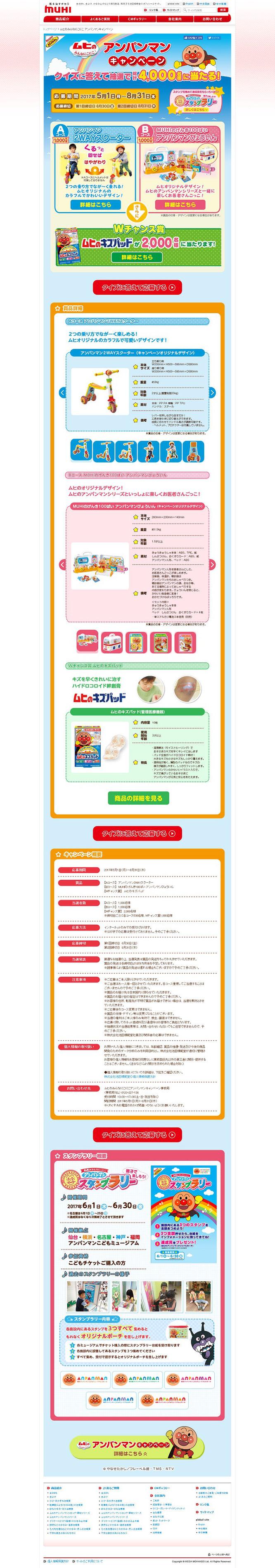 【池田模範堂】ムヒ アンパンマンキャンペーン2017