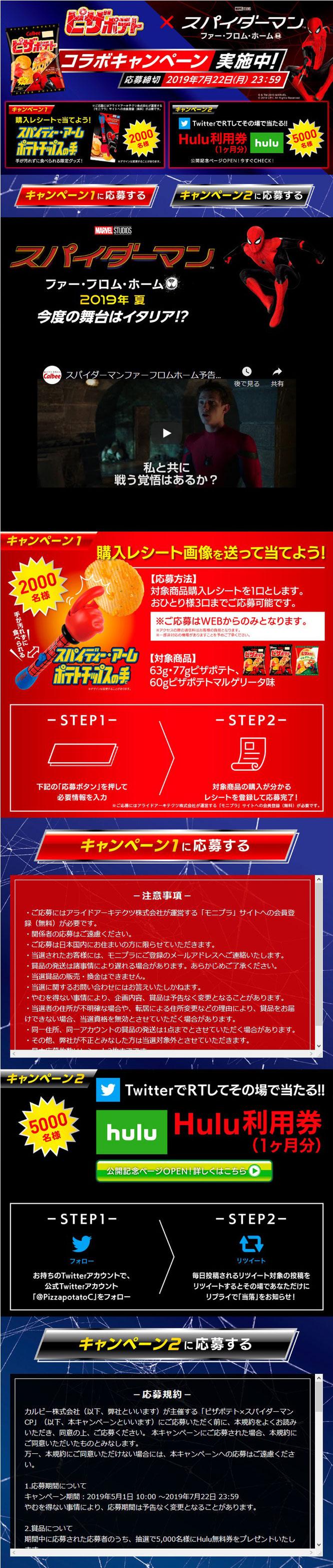 【カルビー】ピザポテト スパイダーマンコラボキャンペーン