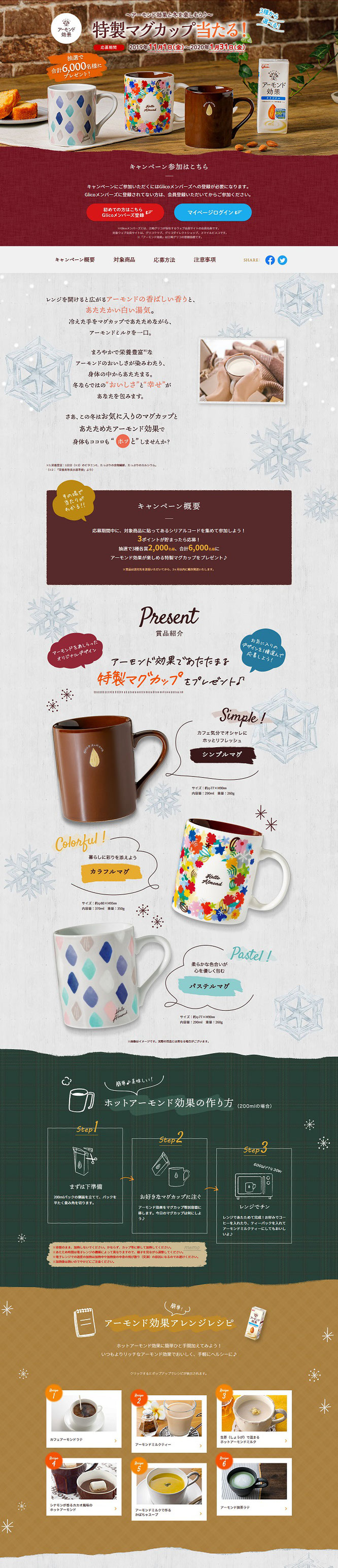 【グリコ】アーモンド効果 特製マグカップが当たるキャンペーン