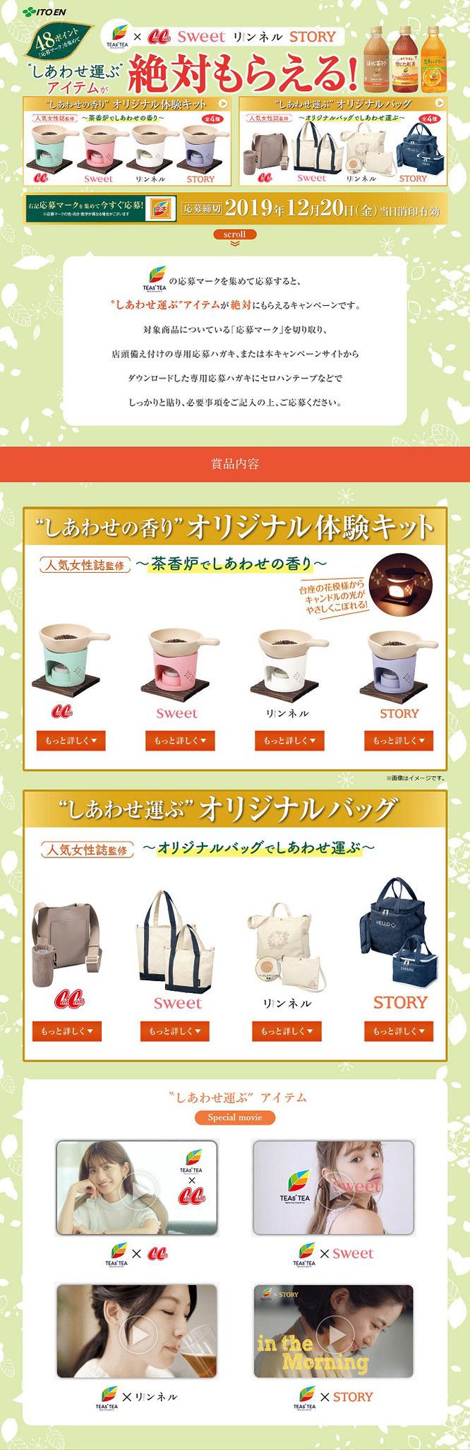 【伊藤園】しあわせ運ぶアイテムが絶対もらえる! TEAs'TEA NEW AUTHENTIC キャンペーン