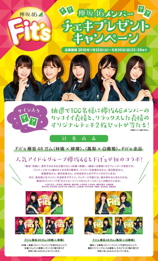 【ロッテ】Fit's 欅坂46 チェキプレゼントキャンペーン