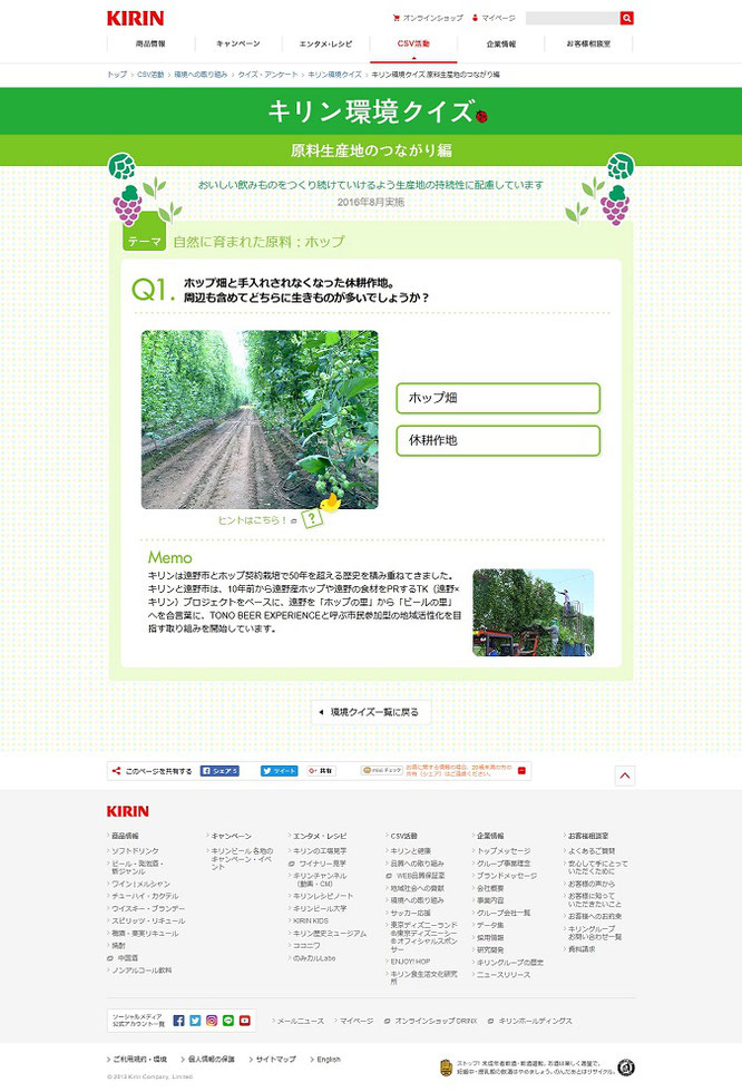 【キリン】環境クイズキャンペーン