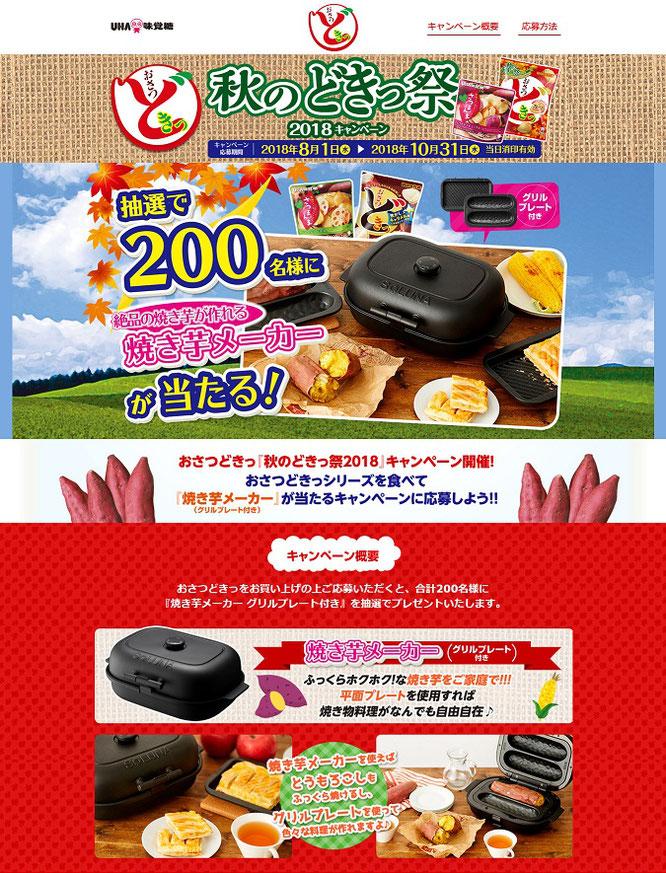 【UHA味覚糖】おさつどきっ 秋のどきっ祭2018キャンペーン