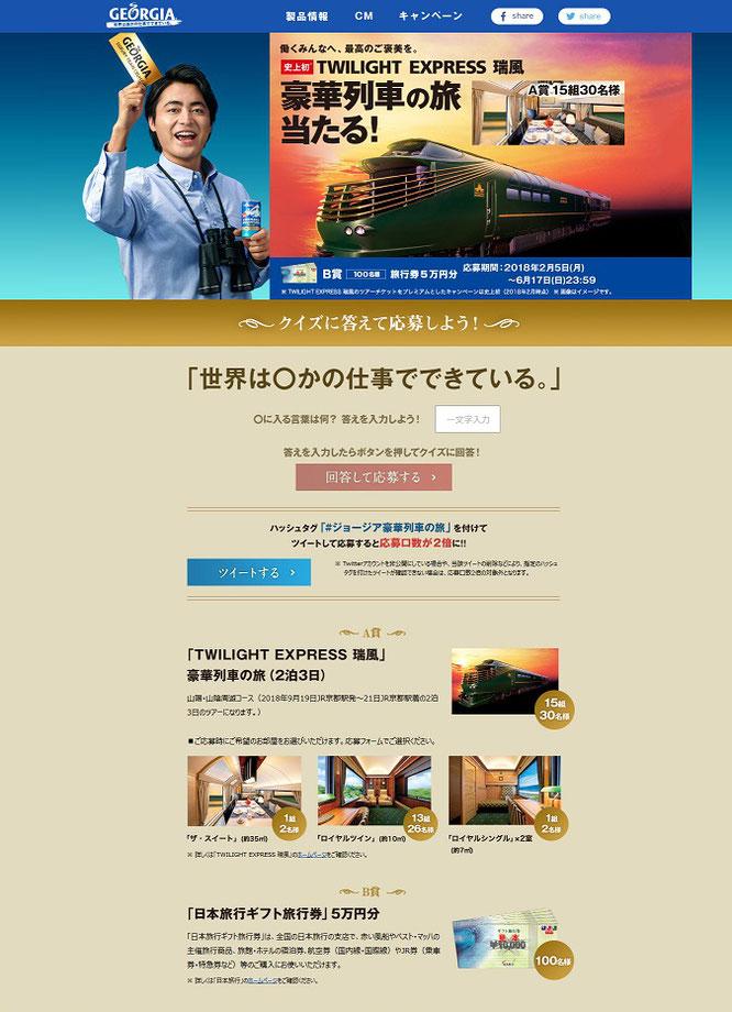 【ジョージア】TWILIGHT EXPRESS 瑞風 豪華列車の旅キャンペーン