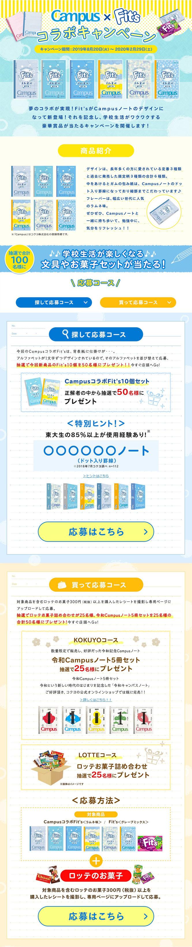 【ロッテ】Fit's コクヨCampusコラボキャンペーン