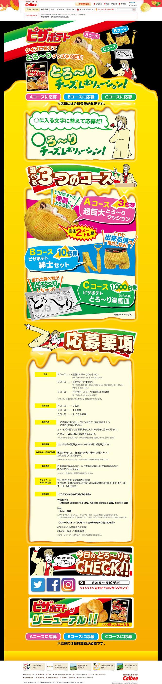 【カルビー】とろ~りチーズレボリューションキャンペーン