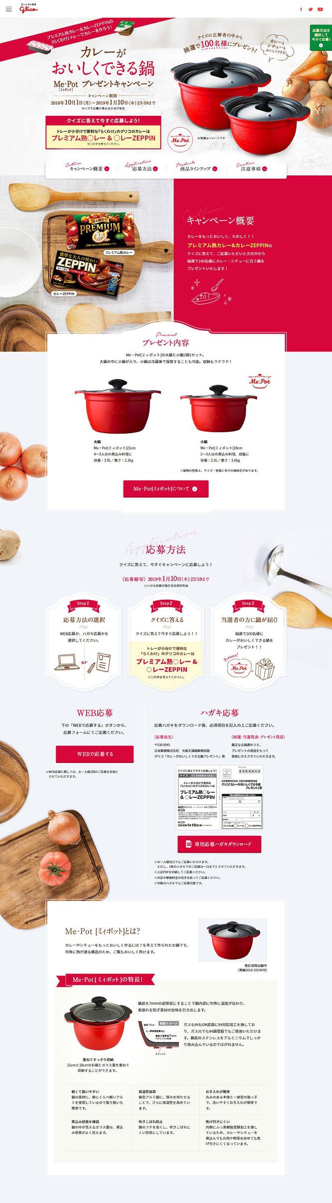 【グリコ】カレーがおいしくできる鍋プレゼントキャンペーン